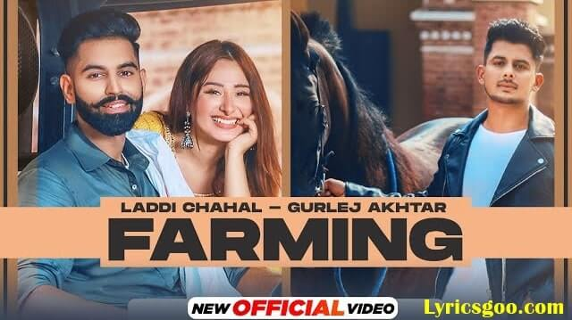 Farming Lyrics - Laddi Chahal | Gurlez Akhtar