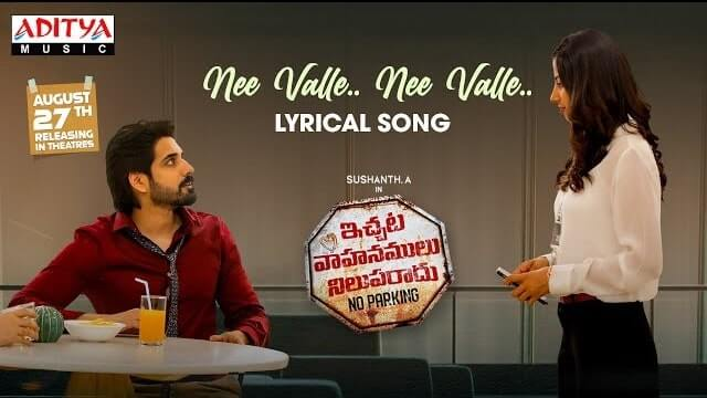 Nee Valle Nee Valle Lyrics - Ichata Vahanamulu Niluparadu
