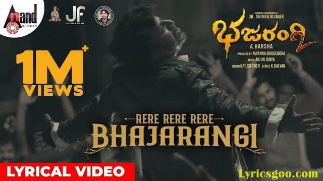 Rere Rere Bhajarangi Lyrics - Bhajarangi 2