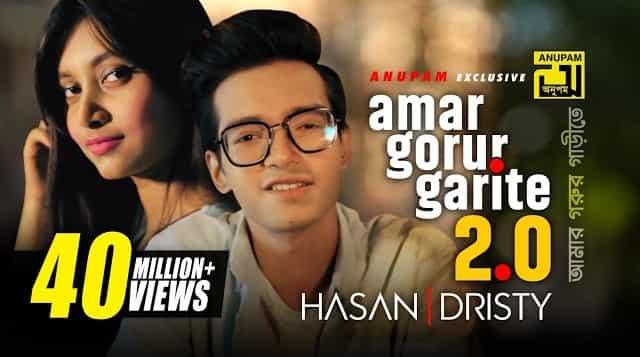 Amar Gorur Garite 2.0 Lyrics - Hasan S. Iqbal