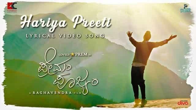 Hariya Preeti Lyrics - Premam Poojyam