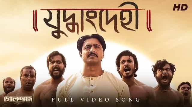 Juddhang Dehi Lyrics - Golondaaj   Dev