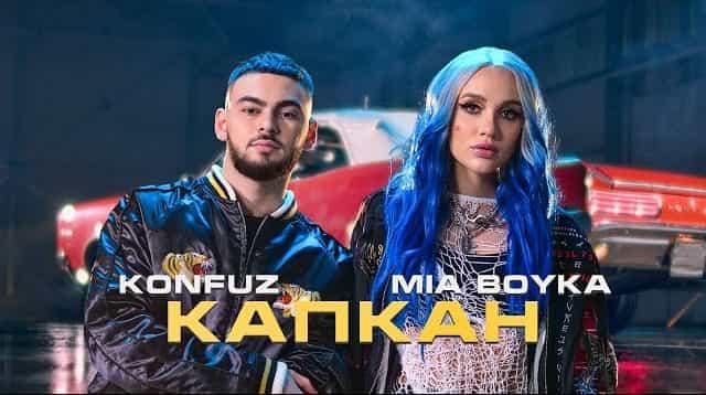 Капкан (Trap) Lyrics - Mia Boyka, Konfuz