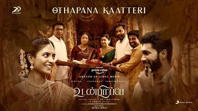 Othapana Kaatteri Lyrics - Udanpirappe
